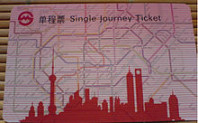 220px-Single_Journey_Ticket_after_2005