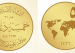 Monnaie islamique : mythe et réalité