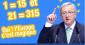 L'Europe magique qui multiplie les milliards !
